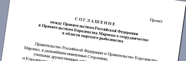 russian_agreement_610.jpg