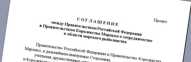 russian_agreement_610.jpg