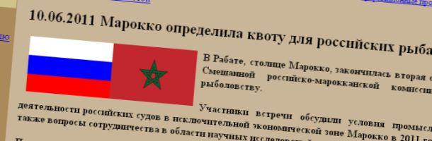 russia_morocco_610.jpg