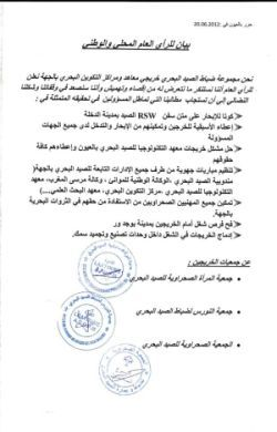 letter_fishermen_el_aaiun_20_june_2012_small.jpg