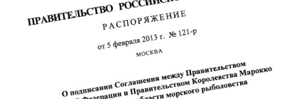 russia_morocco_fish_agreement_cover_610.jpg